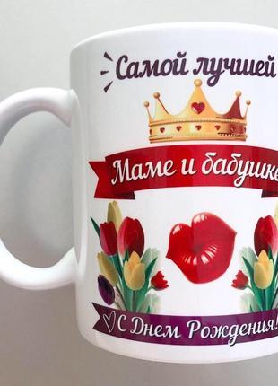 Чашка подарок маме, бабушке