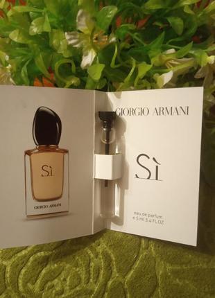 Мини парфюмированная вода с феромонами (пробник) giorgio armani si - 5 мл