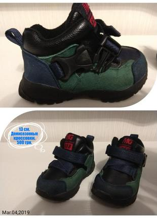 Демисезонные кроссовки