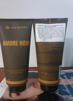 Амбра нуар парфумований гель для тіла та волосся ів роше ив роше yves rocher