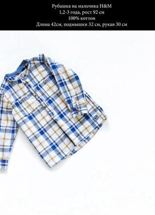 Ко тоновая рубашка в клетку  цвет синий и бежевый размер 2-3 года