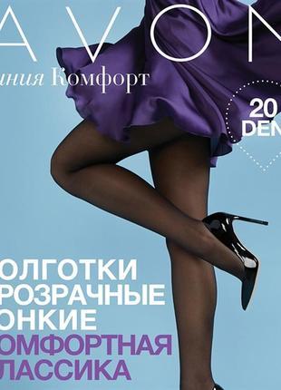 """Распродажа! колготки женские прозрачные черные. 20 den классика """"комфорт"""" р 5. беларусь"""