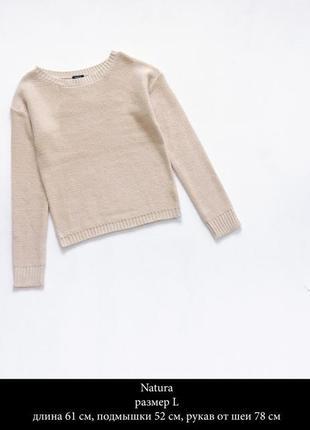 Стильный бежевый свитеров размер l