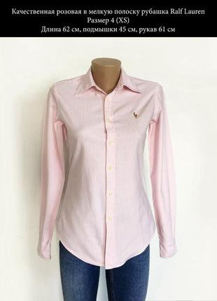 Качественная розовая в мелкую полоску рубашка размерxs