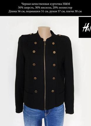Черная качественная куртка размер m