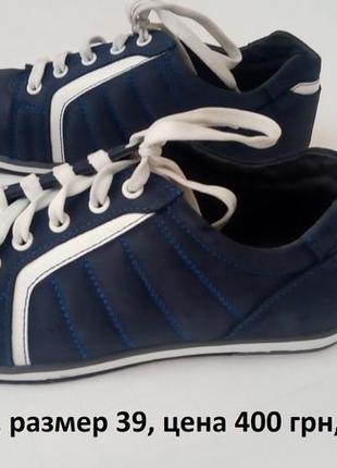 Кроссовки синие нубук