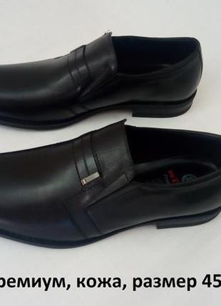 Туфли новые кожаные мида