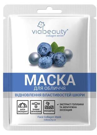 Маска для обличчя та шиї колагенова з екстрактом лохини та есенції перлів (відновлення)
