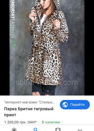Парка, тигровый принт