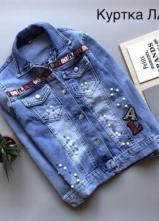 Детская джинсовая куртка пиджак