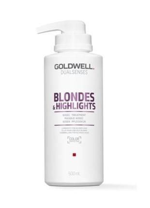 Маска для осветленных волос goldwell dualsenses blondes & highlights 60sec, 500 мл
