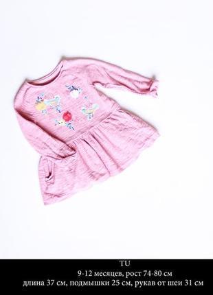 Красивое розовое платье размер 9-12 месяцев