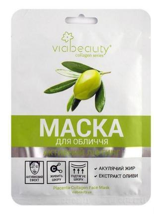 Маска для обличчя плацентарно-колагенова з акулячим жиром і екстрактом оливки