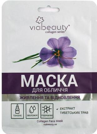 Маска для обличчя колагенова з екстрактом тібетських трав, живлення та відновлення, 30 г