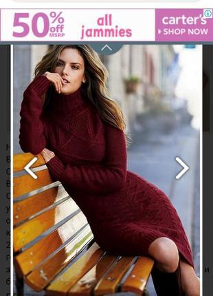 Теплое шерстяное платье миди с сайта victoria sicret