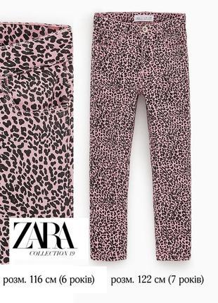 Джинсы скинни для девочки, леопардовые zara 116-122 см
