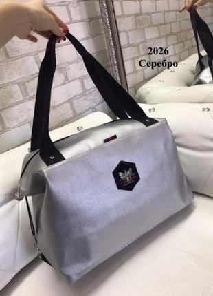 Спортивная/дорожная сумка серебро