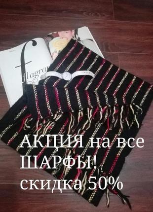 Крутой теплый мягкий шарф черный в полоску