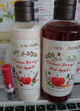 Набор красное яблоко и зимние ягоды ив роше yves rocher
