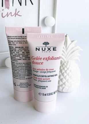 Нежный отшелушивающий гель nuxe gelee exfoliante douce - gentle exfoliating gel