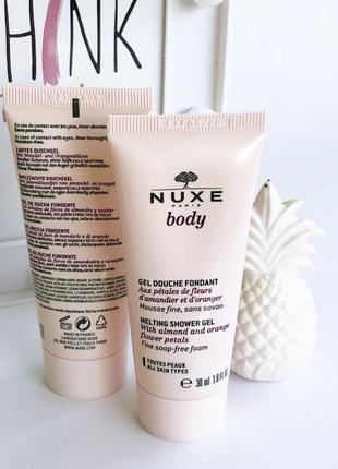 Гель для душа nuxe body fondant shower gel