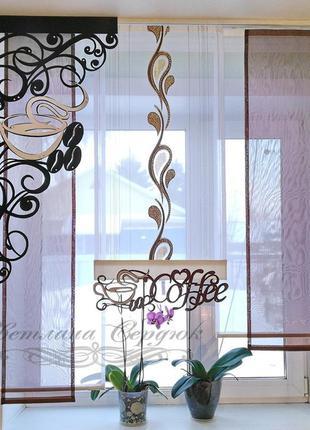 Декор на кухню на окно ажур и панельки