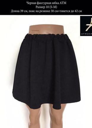 Черная фактурная юбка размер s-m