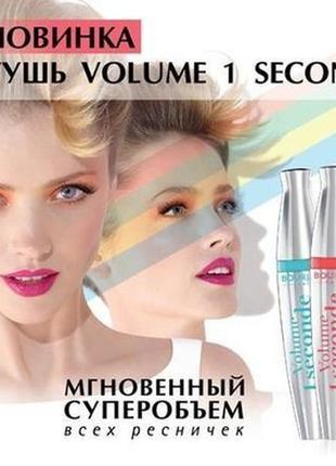 Тушь для ресниц bourjois volume 1 seconde mascara водостойкая
