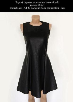 Сарафан из эко-кожи цвет черный размер l