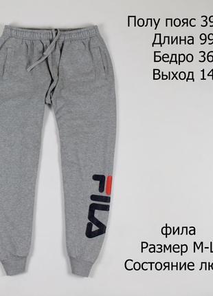 Отличный широкие штаны fila