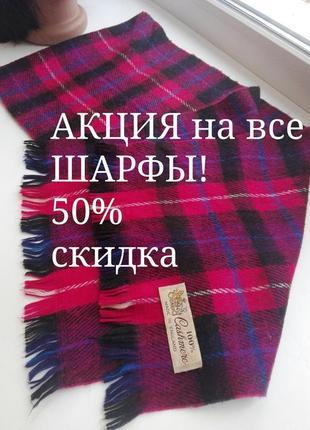 Шикарный теплый 100%кашемир шарф