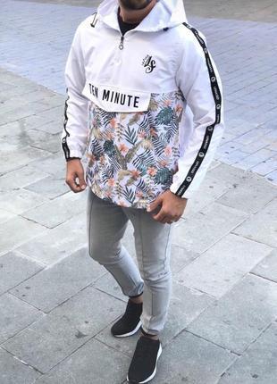 Мужской анорак осенняя курточка белая спортивная