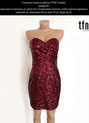 Нарядное бордовое платье в пайетки размер m