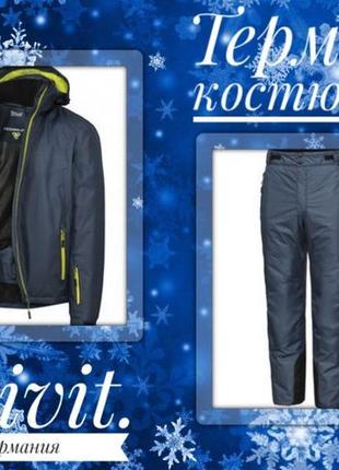 Мужской лыжный термо костюм. (куртка и штаны) германия