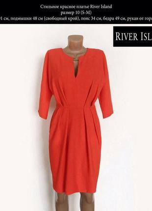 Стильное красное платье размер s-m