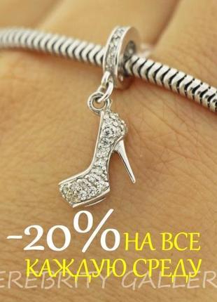 10% скидка подписчикам! шарм-подвес для браслета pandora серебро 925 i 562083 rd w