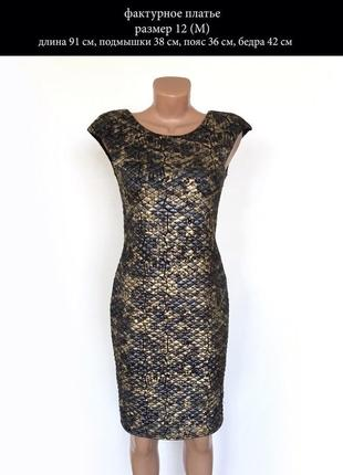 Красивое фактурное нарядное платье цвет черный и злолотистый l