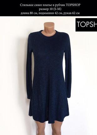 Стильное синее платье в рубчик размер s-m