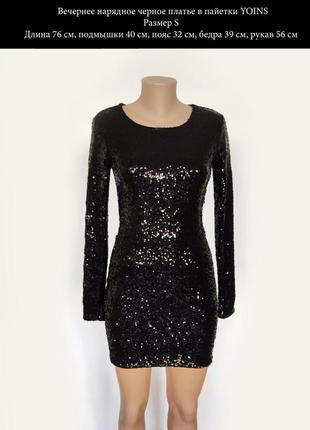 Нарядное черное платье в пайетки размер s