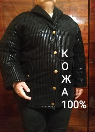 Куртка кожаная натуральная зимняя замшевая очень большая батал