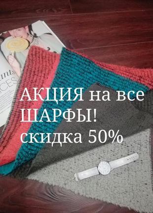 Оригинальный теплый уютный шарф из четырех цветов