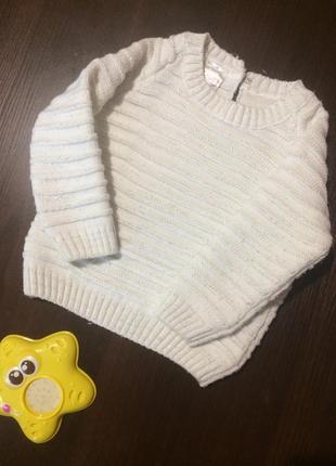 Молочный свитер кофта с блестящей нитью 12-18мес