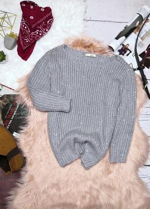Плотный толстый серый свитер с пайетками