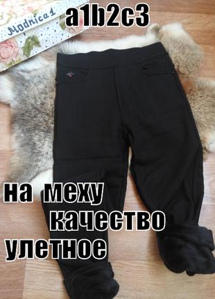 Стрейчевые черные  джинсы джеггинсы леггинсы на меху станут вашими любимыми м,л,хл,ххл.