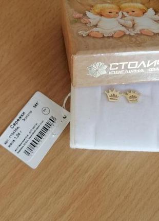 Золотые серьги пусеты столичная ювелирная фабрика