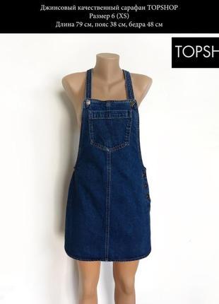 Качественный синий джинсовый сарафан размер xs-s