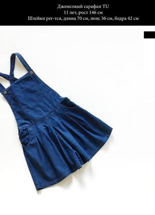 Стильный джинсовый синий сарафан размер на 11 лет