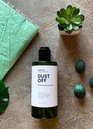 Гидрофильное масло с эффектом защиты от пыли missha