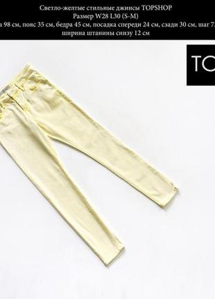 Стильные светло-желтые джинсы размер s-m
