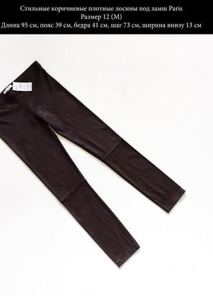 Стильные плотные коричневые лосины размер m